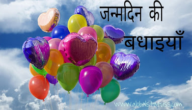 happy birthday wishes in hindi images download