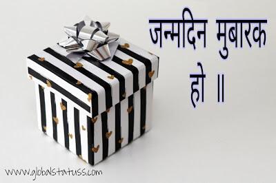 happy birthday image hindi