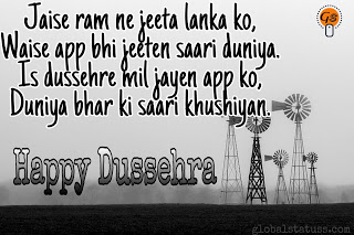 dussehra quotes in hindi